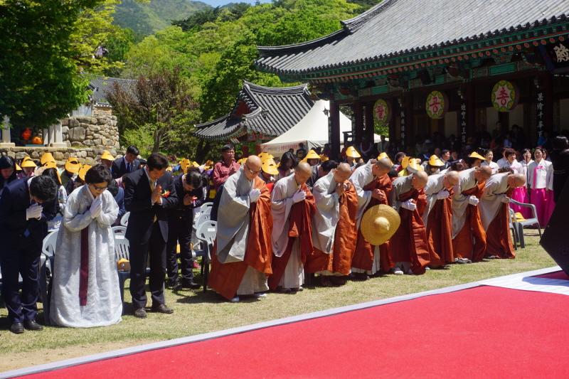 불기 2561년 봉축 대법회