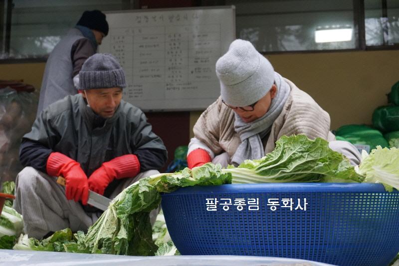 김장운력 시작 -팔공총림동화사 권속 모두의 손맛을 담아!