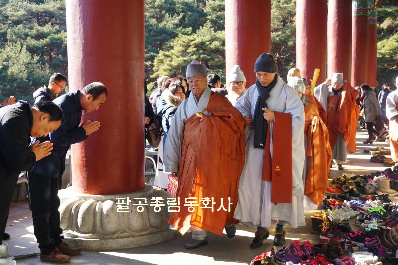 2018 무술년 새 아침, 음력11월 보름법회 봉행