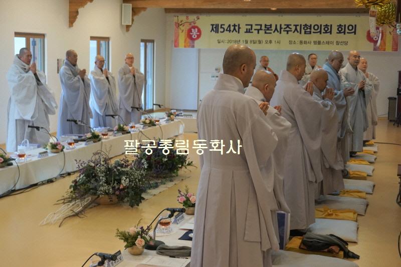 제54차 교구본사주지협의회 회의 봉행