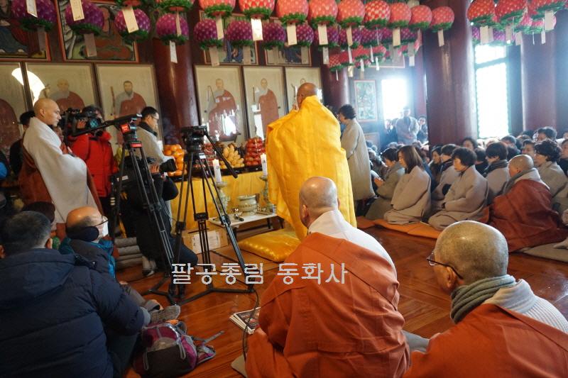 해운정사  - 진제법원 종정예하 신년특별법회 봉행