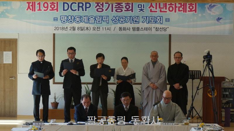 제19차 DCRP 정기총회 및 신년교례회